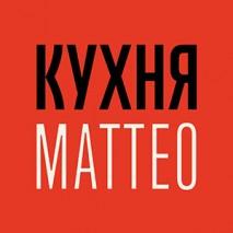 Кухня Маттео